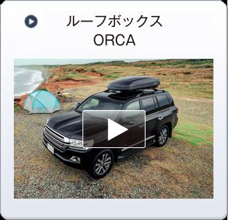 ルーフボックス ORCA