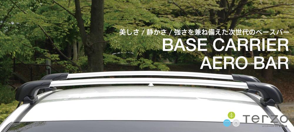 basecarrier_aerobar