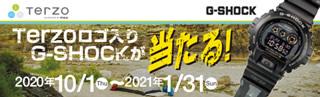 Terzoロゴ入りG-SHOCKプレゼント
