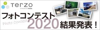 フォトコンテスト2020結果発表
