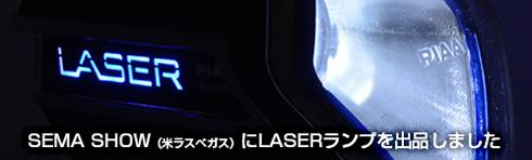 Laserランプを出品