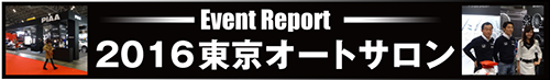 2016 東京オートサロン