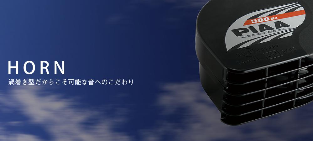 07_horn_top
