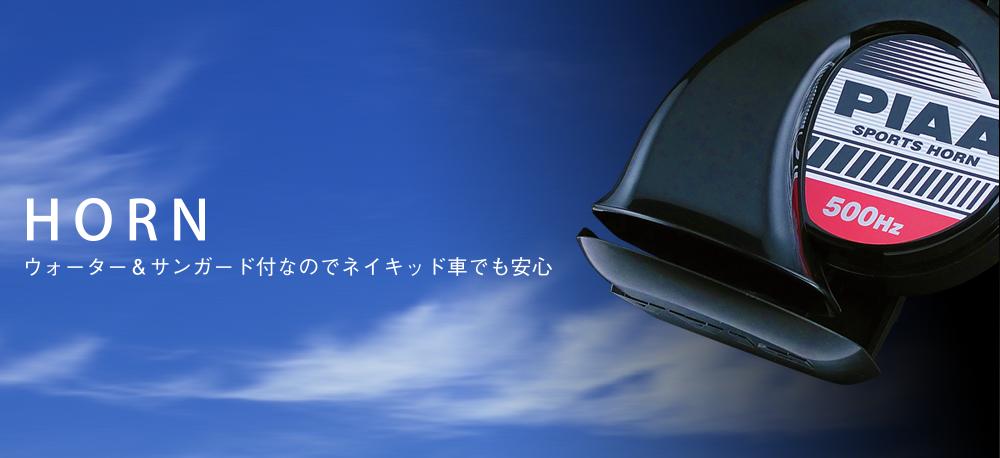 44_horn_top