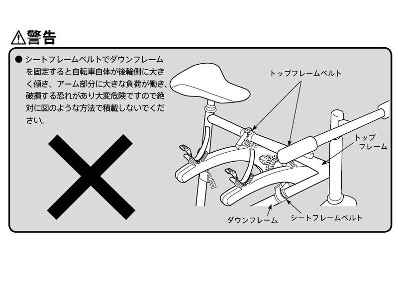 EC16シリーズ自転車固定【警告】
