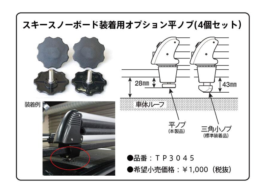 TP3045製品案内