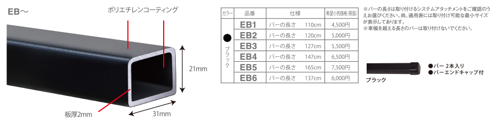 basebar-set