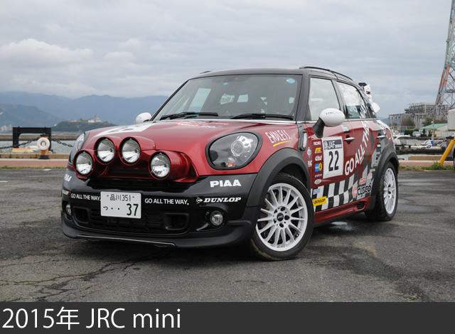 2015 JRC mini-2