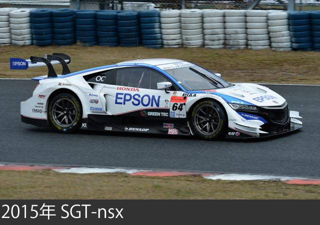 2015 SGT-nsx-2