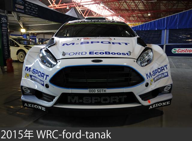 2015 WRC-ford-tanak