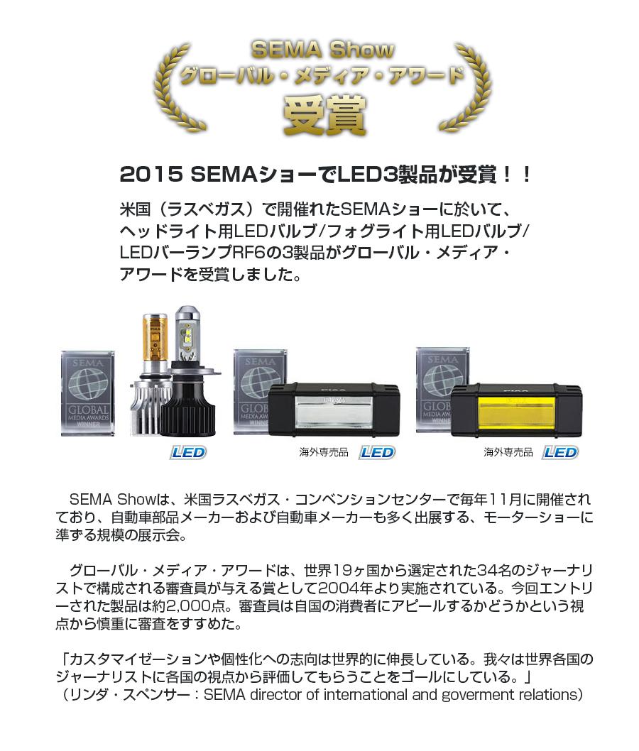 2015.12.05_SEMAショー受賞