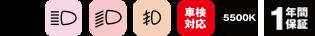 2016.03.25_STRATOS_BLUE_5500_1年保証icon