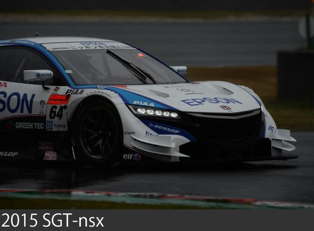 2015-SGT-nsx-1