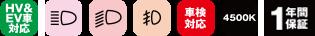 2016.03.25_SUPER_LONG_LIFE_BULB_4500_1年保証icon