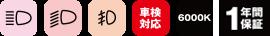 2016.03.25_STRATOS_BLUE_6000_1年保証icon