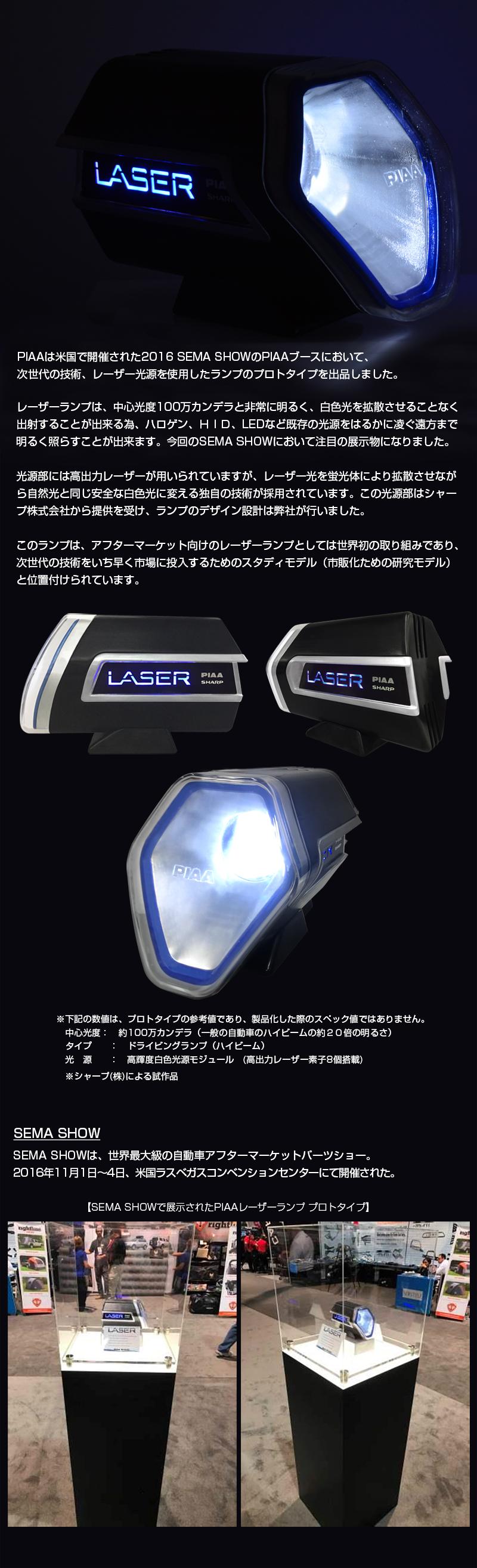 web_laser_2016-11-30_5