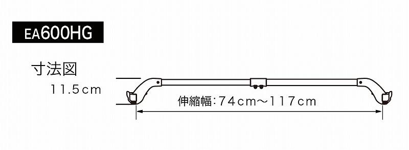 EA600HG寸法図