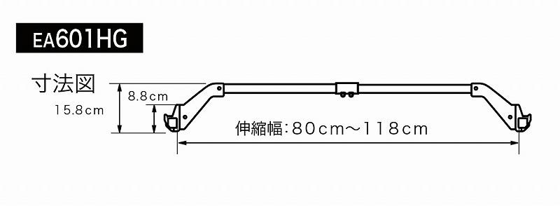EA601HG寸法図
