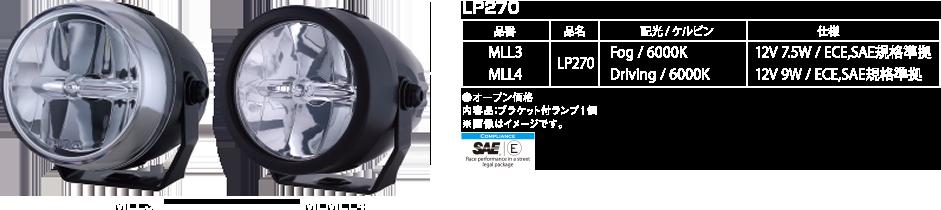 LP270_2