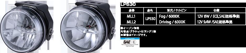 LP530_2