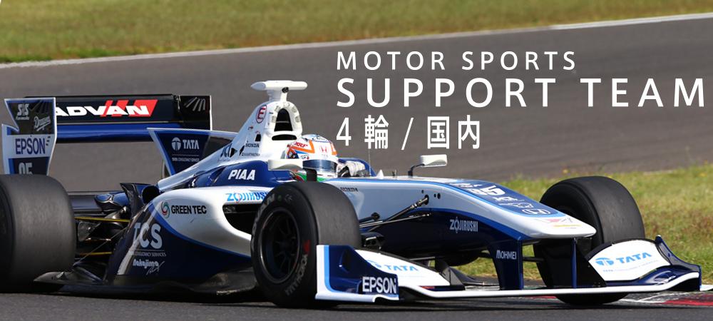 サポートチーム4輪/国内