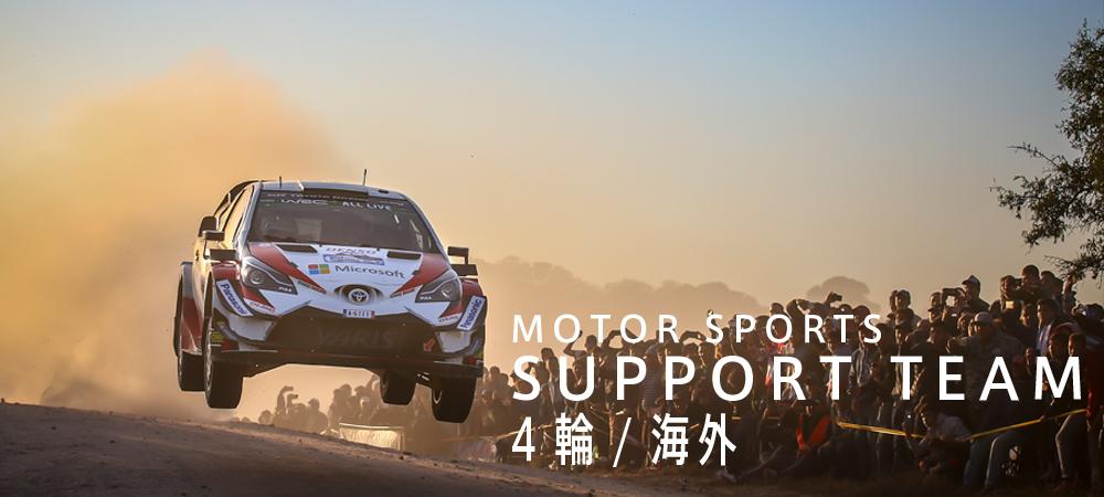 サポートチーム4輪/海外