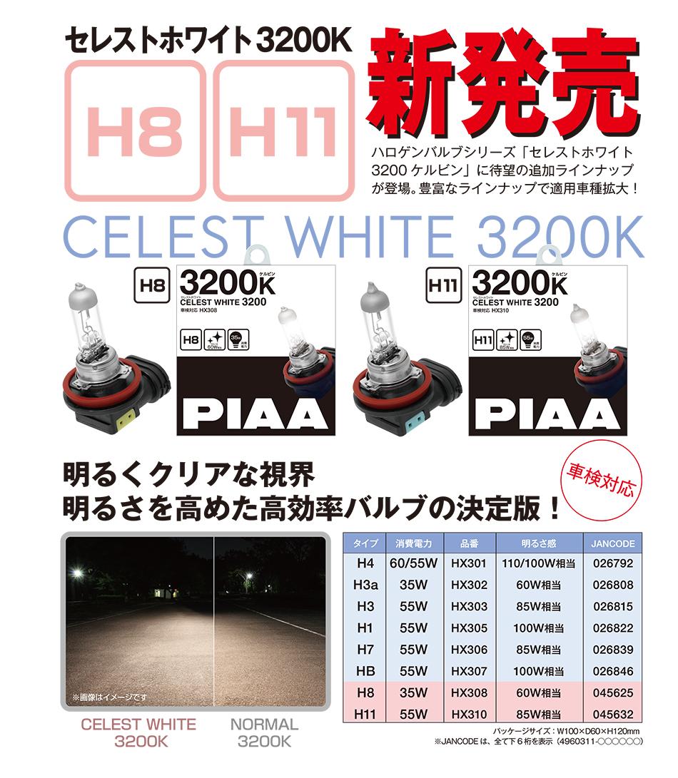 CELESTWHITE3200K_H8_11
