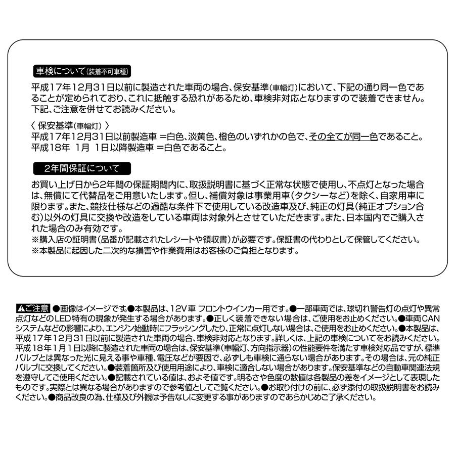 ウインカーポジション_S25&T20_2jpg_900px