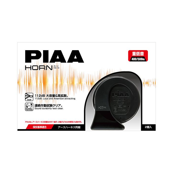 HO-13_PIAA HORN_PKG1