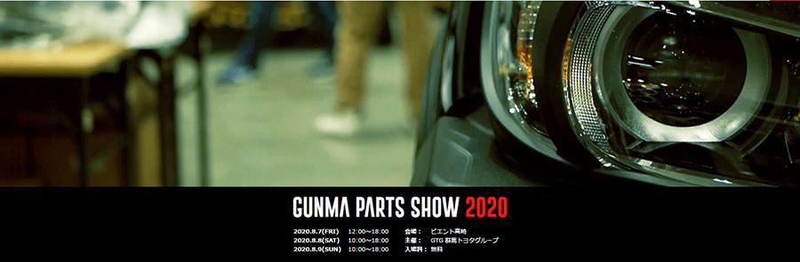 GUNMA PARTS SHOW2020
