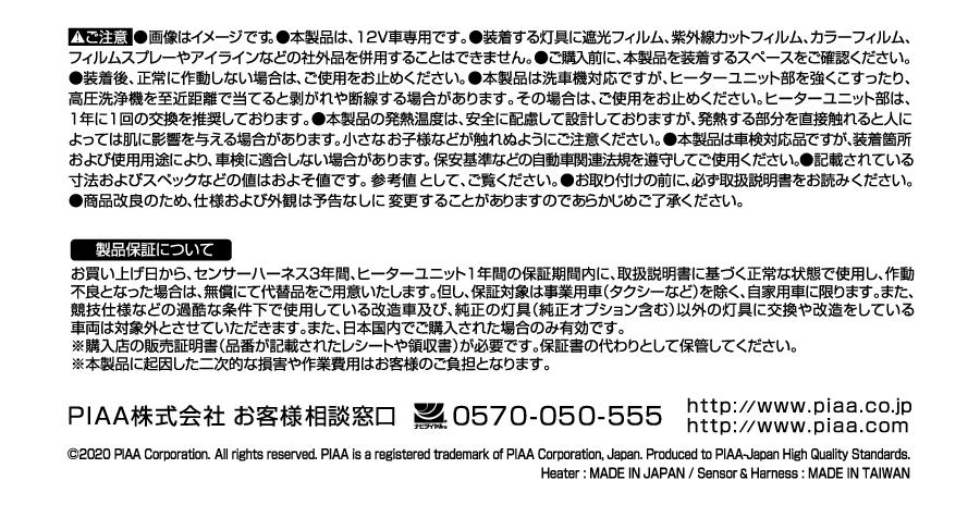 SMH_4_ご注意_WEB900px