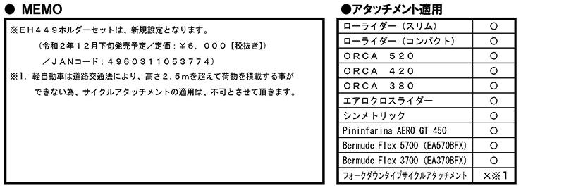 適用アタッチメントEH449