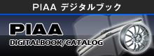 PIAA Digital Book