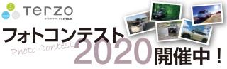 フォトコンテスト2020