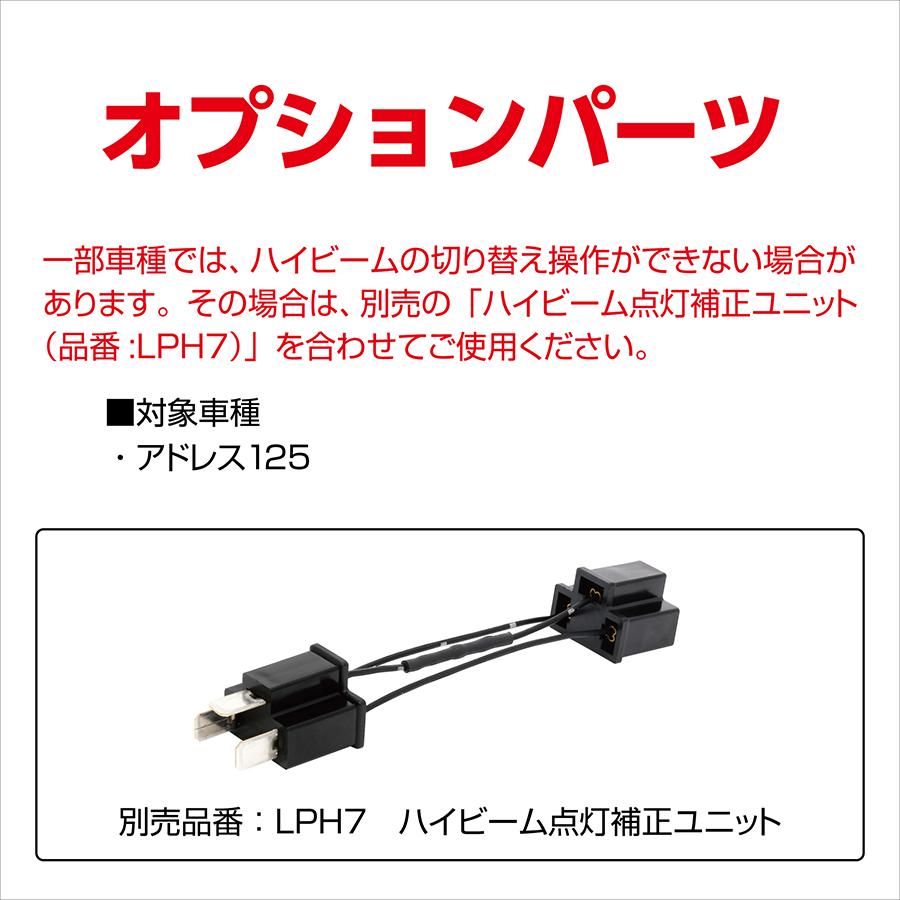 MLE7用_LPH7ハイビーム点灯補正ユニット_900px