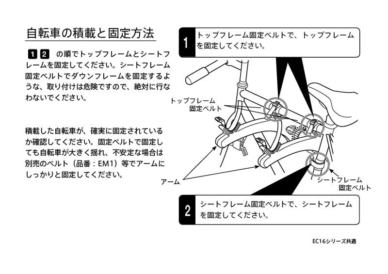 EC16シリーズ自転車固定