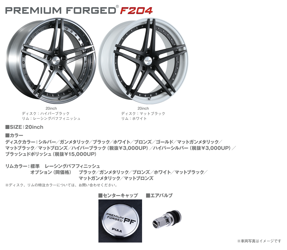 PREMIUM-FORGED-F204-a