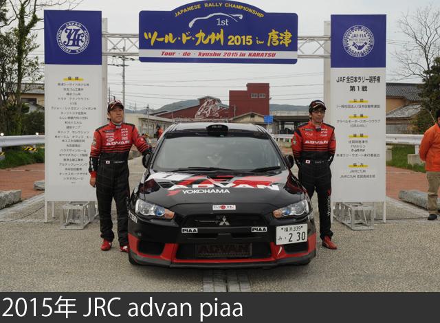2015 JRC advan piaa-2