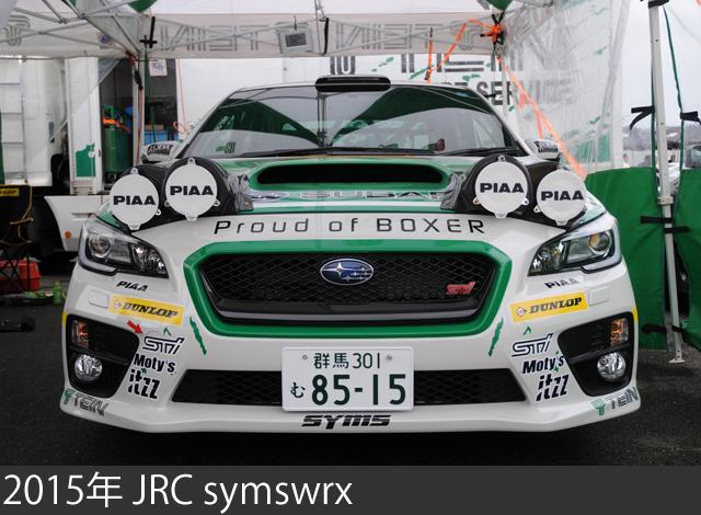 2015 JRC symswrx-1