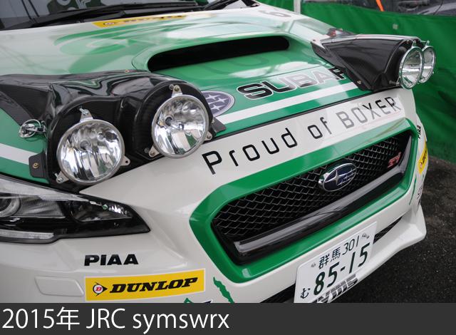 2015 JRC symswrx-2