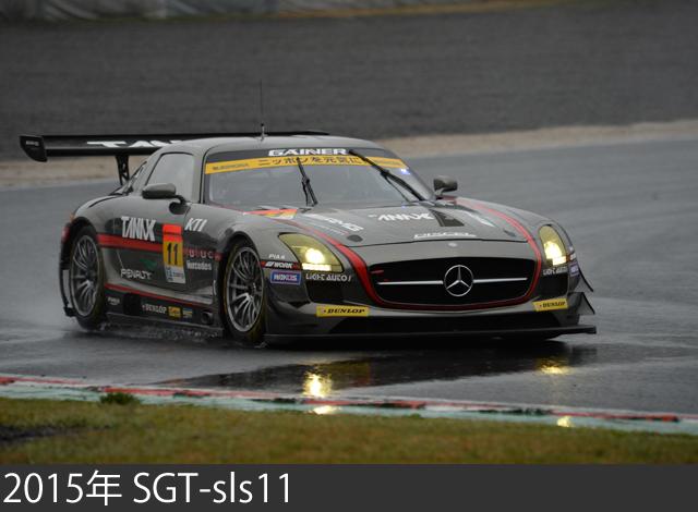 2015 SGT-sls11-1
