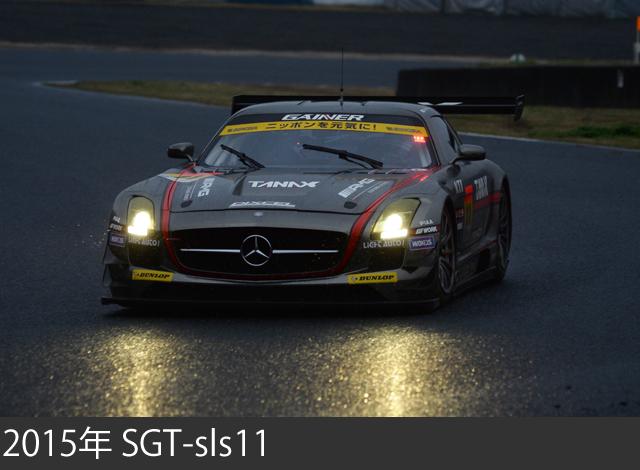 2015 SGT-sls11-2
