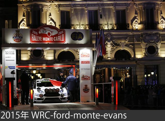 2015 WRC-ford-monte-evans-2