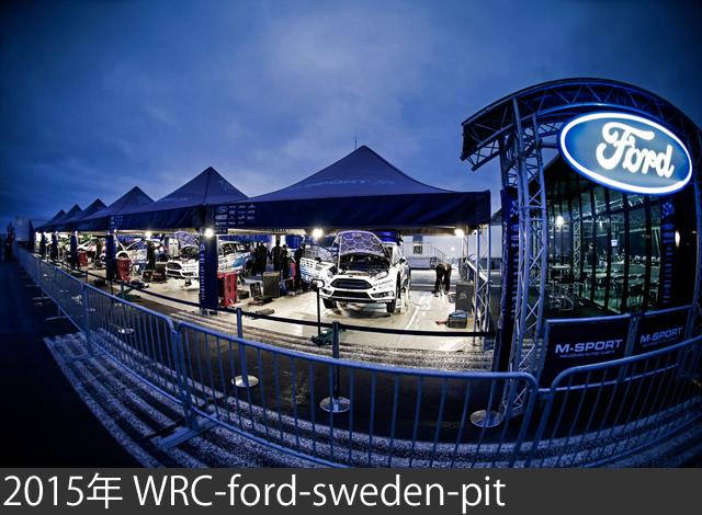 2015 WRC-ford-sweden-pit