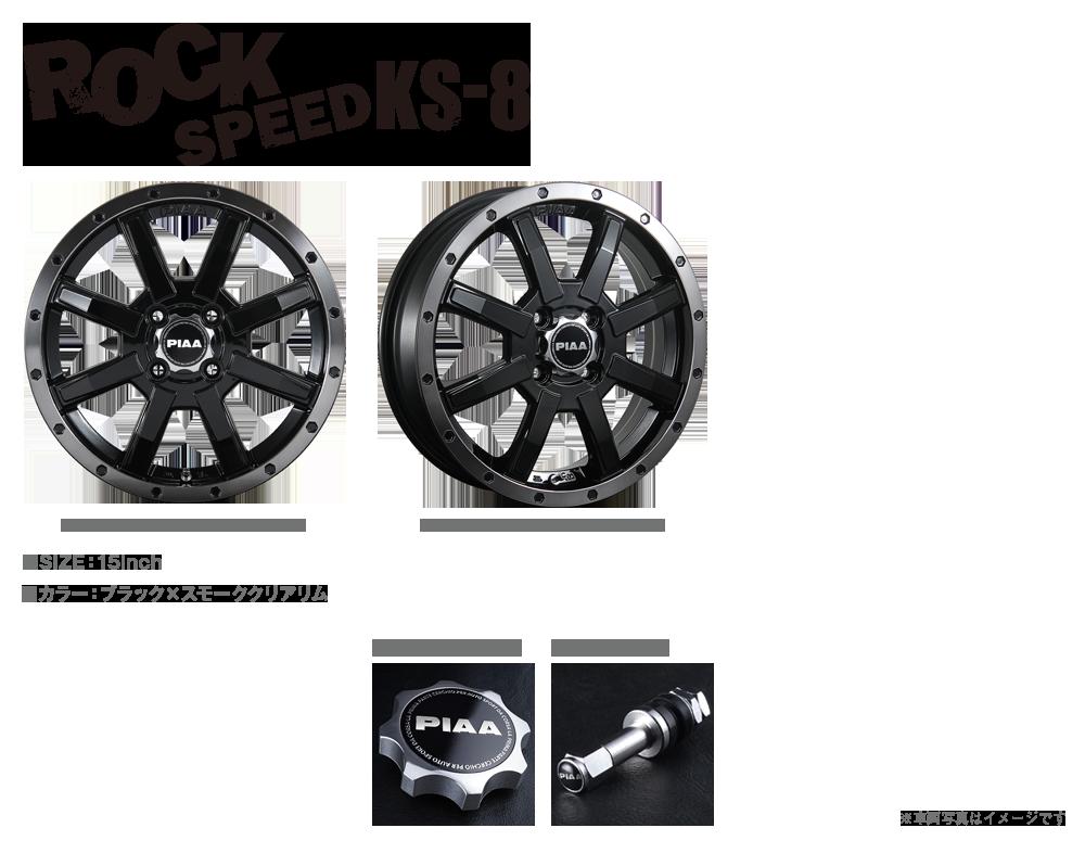 ROCK-SPEED-KS-8-1