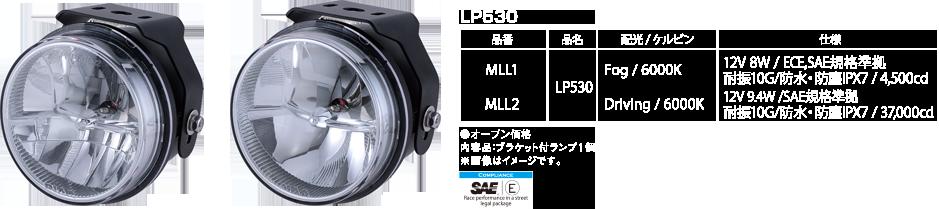 LP530