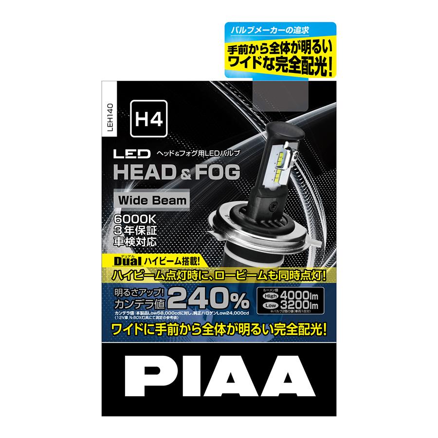 LEH140_HEADFOG_H4_0jpg_900px