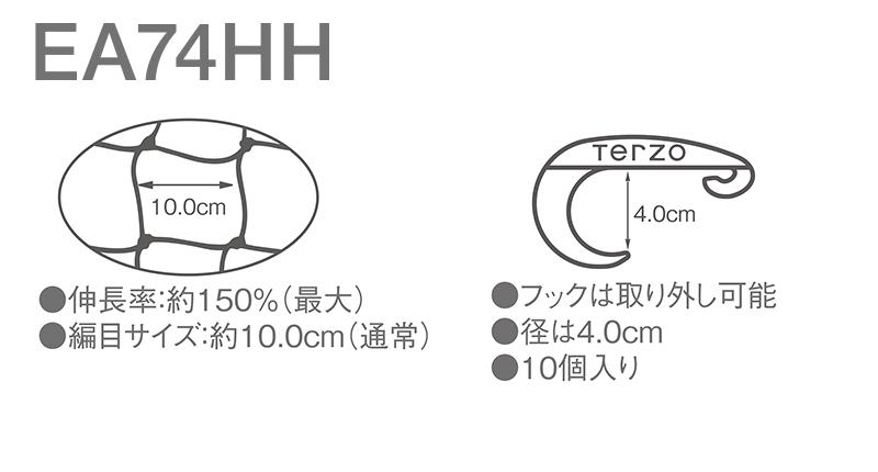 EA74HH