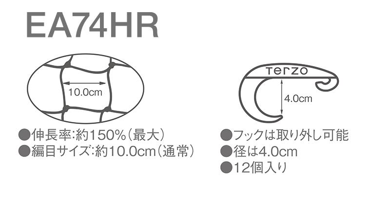 EA74HR