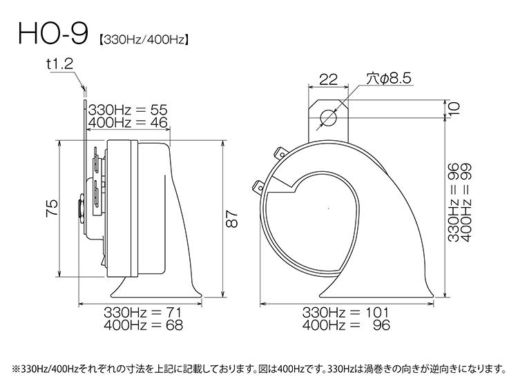 HORN寸法図_HO-9_330&400Hz_2